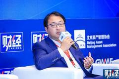 光大理財張旭陽:呼吁完善商業銀行理財公司相關制度
