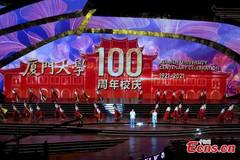 Xiamen University holds gala evening to mark 100 years