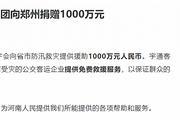 宇通集团向河南省市防汛救灾提供援助1000万元