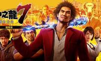 《如龙7》国际版2月25日正式发售 预下载今日开启