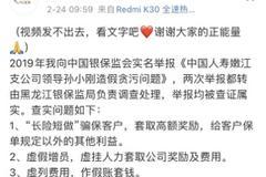 中國人壽遭16年老員工舉報 虛假增員是個什么神操作?