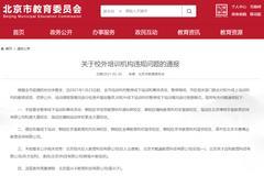 北京多家違規校外培訓機構被點名 涉學而思等公司