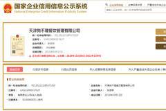 天津狗不理餐飲管理有限公司經營狀態變更為注銷