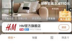 """天貓搜索""""H&M""""已無商品展示 京東疑似下架H&M所有商品"""