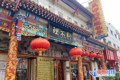 狗不理回應北京最后一家門店停業:租期到了
