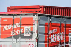 上海多部門約談貨拉拉、運滿滿等網絡貨運平臺:禁止運輸危險品