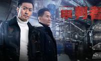 国产真人互动游戏《审判者》发布预告 张志坚出演 售价19元