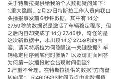 上海車展特斯拉維權車主發聲 提五點質疑