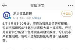 深圳华强北赛格大厦出现摇晃 官方:未发生地震,正核查摇晃原因