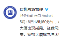 深圳回应华强北赛格大厦出现晃动:未发生地震 大厦摇晃原因正在核查