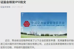 浙江首家上市農商行要來:瑞豐銀行IPO批文到手 個貸增速遠超企業貸款