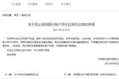 比特幣被封殺!中信銀行發比特幣禁令 一經發現注銷賬戶