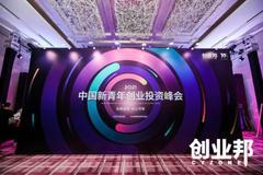 """與8090創業者、投資人共話""""初心""""!2021中國新青年創業投資峰會舉辦"""