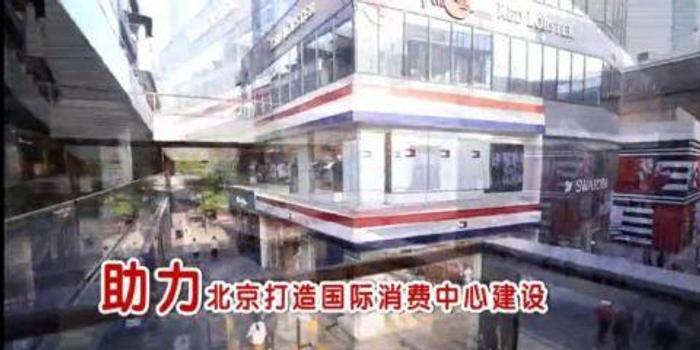 北京朝陽:打造數字人民幣的多維消費場景