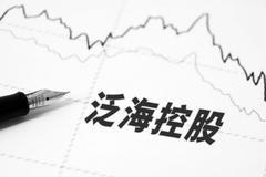 泛海控股轉型金融7年負債1460億 資金鏈承壓2.94億股將被拍賣抵債