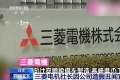 日本三菱電機社長因公司造假丑聞宣布辭職