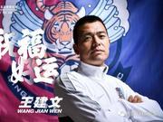 青島隊官方宣布王建文租借至陜西隊 盼能得到歷練