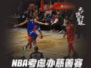 什么操作?萧华:NBA正在筹备慈善全明星赛
