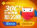 广西福彩征集:300万公益善款怎么用
