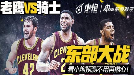 看小炮预测周三NBA东部大战!