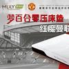 曼联官方赞助商Mlily梦百合邀您聚焦欧联杯决赛