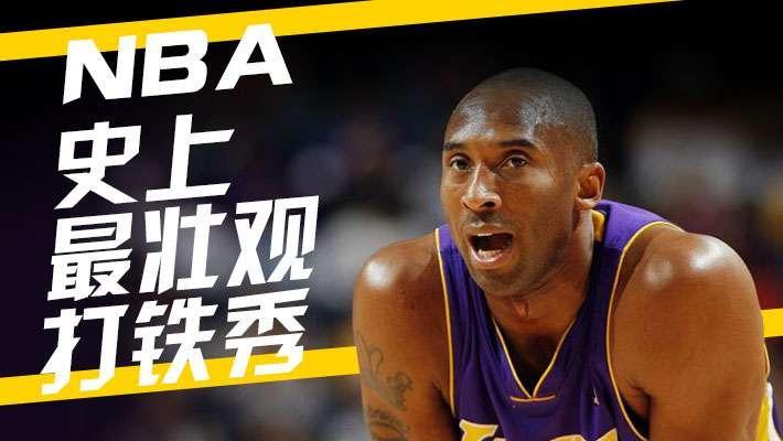 篮筐都歪了!NBA史上最壮观打铁秀