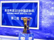 中国足协杯第二轮抽签仪式
