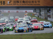 2018泛珠三角超级赛车节夏季赛