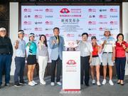 杭州国际锦标赛新闻发布会