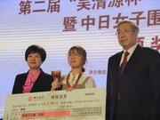 高清-吴清源杯颁奖仪式举行 文艺表演意境悠远