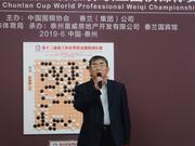 聂卫平:感谢春兰集团和央视中国围棋由小变大