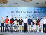 高清-AI大赛总决赛颁奖 绝艺星阵分获冠亚军