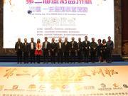 高清-东盟围棋邀请赛颁奖仪式 中国队夺得冠军