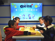 高清-新浪围棋学院九品弈趣活动举行 小朋友积极参与