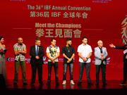 IBF全球年会拳王见面晚宴