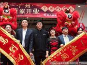 傅海峰出席面包店开业仪式