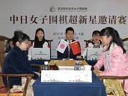 高清-超新星女子赛次局打响 吴依铭与仲邑堇再次对决