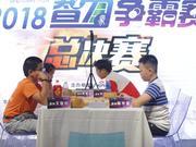 高清-新浪智力争霸赛总决赛现场 小棋手决战水立方