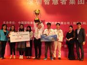 高清-映美杯国象甲级联赛闭幕 上海队第六次捧起冠军奖杯