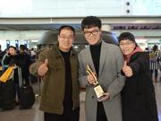 高清-三星杯冠军柯洁载誉归来 父母到机场迎接