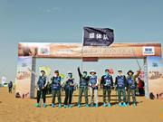300勇士出征腾格里 第四届中国环保赛鸣笛开跑