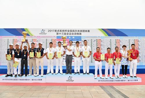 全运会资格赛北京男队夺冠