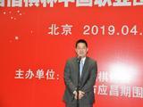 高清-倡棋杯开幕式北京举行 常昊致祝酒词
