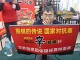 高清-农心杯传奇对抗赛首轮 聂卫平线上对决李昌镐