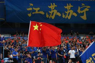 江苏球迷庆祝新中国成立70周年