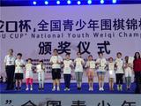 高清-蛇口杯青少年赛颁奖 林建超出席并致辞