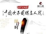 高清-第二届女子名人战倒计时海报 20日正式开赛