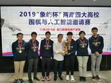 高清-象屿杯高校赛颁奖 台湾大学捧得冠军奖杯