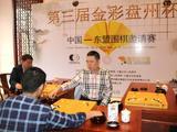 高清-金彩盘州杯指导棋活动 马晓春等棋手参与
