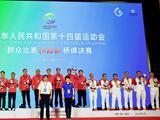 高清-十四全运桥牌男女团体颁奖仪式 京冀琼分获冠军
